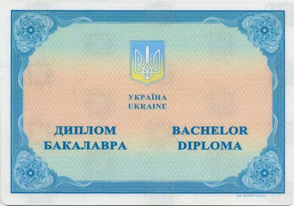 Купить диплом вуза будьте