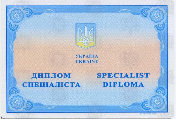 Диплом нового образца diplom specialista 2014