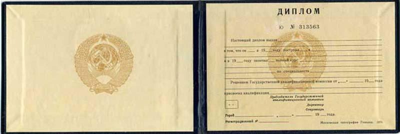 Дипломы СССР diplom sssr 1
