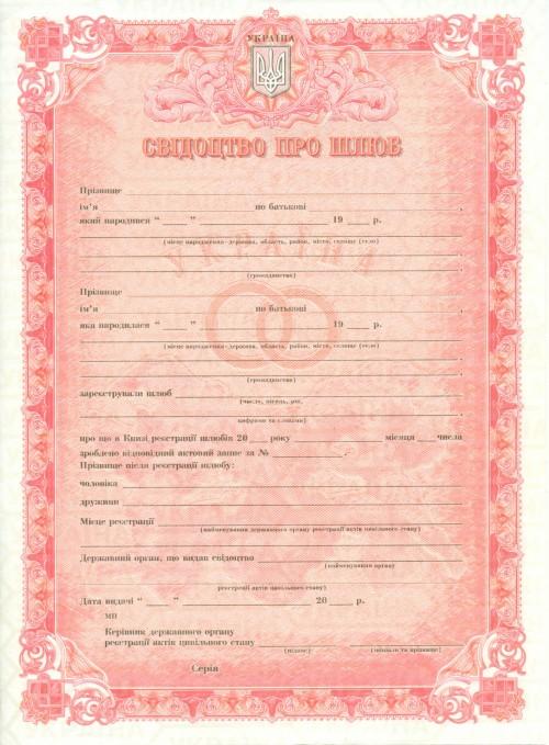 Бланк свидетельства о браке украина скачать