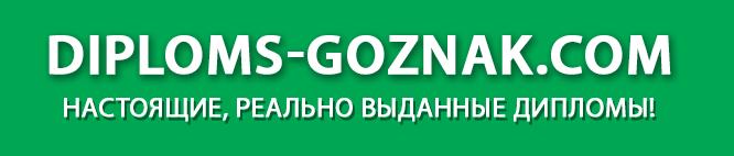 diploms-goznak.com