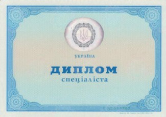 Лицевая и обратная сторона диплома Если Вы обратите свое внимание на лицевую сторону диплома украинского ВУЗа то Вы увидите некие особенности заключающиеся в том что вся лицевая сторона