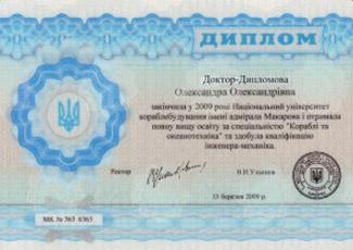 Лицевая и обратная сторона диплома Обратная же сторона диплома украинского ВУЗа в ультрафиолете смотрится гораздо мягче т е если сравнивать четкость голографических символов на обратной