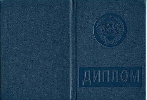Диплом СССР Купить Диплом СССР до 1991
