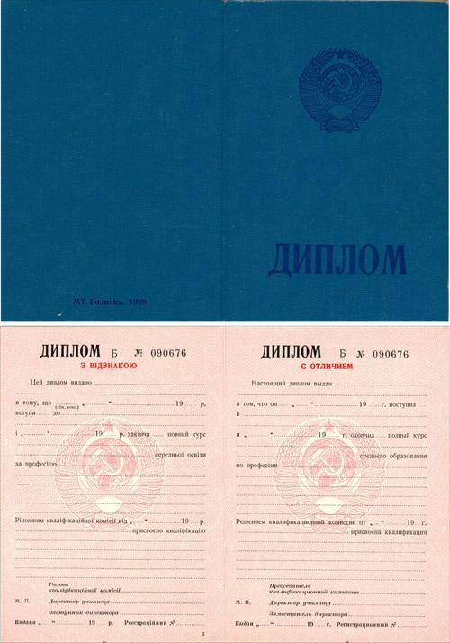 Диплом ПТУ Купить Диплом ПТУ до 1991